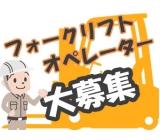 株式会社ジャパンクリエイトのアルバイト情報