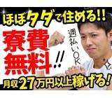 未経験からでも月収27万円以上可!!1ヵ月後に昇給あり★キレイな職場のマシンオペレーターでガッツリ稼げる!!