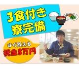 3食完備でラクラク!すぐに貰える生活支援金8万円!!3食完備で寮費格安9,500円~10,500円!!