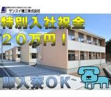 完全個室寮完備!月額10,000円です!
