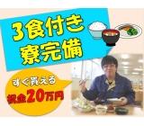 3食完備でラクラク!すぐに貰える生活支援金20万円!!3食完備で寮費格安9,500円~10,500円!!
