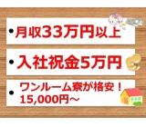 入社祝金50,000円支給します!時給1,400円!