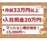 入社祝金200,000円支給します!時給1,400円!