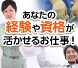 株式会社総合請負サービス 愛知オフィスのアルバイト情報