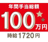 地域最高時給!1720円