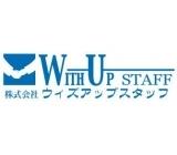 株式会社ウィズアップスタッフのアルバイト情報