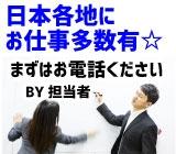 株式会社WIZのアルバイト情報
