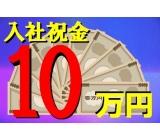 今だけ!入社祝金10万円 支給中です。