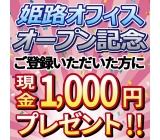 姫路オフィスオープン記念!新規ご登録者に現金1,000円進呈♪