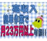 月収23万円以上可!!