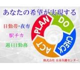 株式会社日本介護センターのアルバイト情報