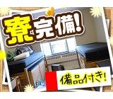 ワンルーム寮完備★