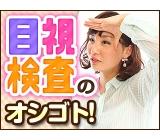 20代~50代の女性スタッフ活躍中!
