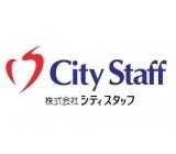 株式会社シティスタッフのアルバイト情報