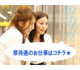 トランスコスモスフィールドマーケティング株式会社 福岡営業所のアルバイト情報