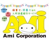株式会社アミーのアルバイト情報