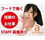 株式会社アクトプラスのアルバイト情報