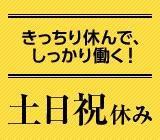 株式会社ホットスタッフ東京のアルバイト情報