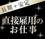 石本ゴム工業株式会社のアルバイト情報