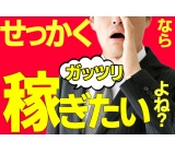 【高収入・高時給・高待遇】でお探しの方の為の求人!