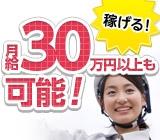 月収37万円以上可能!詳細は「給与」欄をご覧ください!