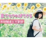 今だけ入社お祝い金20000円ゲットのチャンス!!