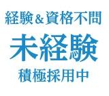 株式会社JBUのアルバイト情報