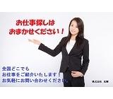 株式会社光輝のアルバイト情報