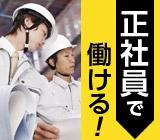 株式会社INFのアルバイト情報