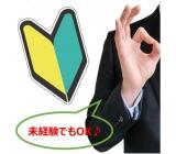 ジョブパワー株式会社のアルバイト情報