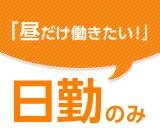 株式会社ハンデックス 江戸川営業所のアルバイト情報