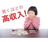 株式会社日本スマートのアルバイト情報
