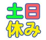 株式会社GoodWorkJapanのアルバイト情報
