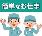 ZERO商事株式会社のアルバイト情報