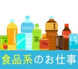 日本アスパラガス株式会社のアルバイト情報