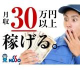 日総工産(株)のアルバイト情報