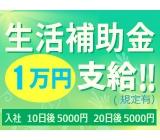 株式会社新日本のアルバイト情報