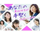 株式会社綜合キャリアオプションのアルバイト情報