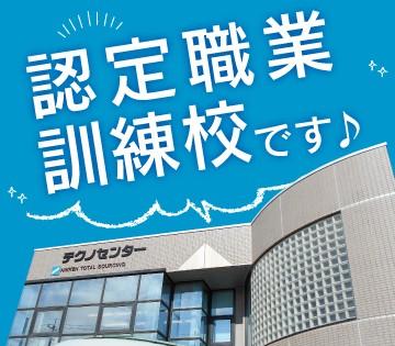 日研トータルソーシング株式会社の求人情報-00