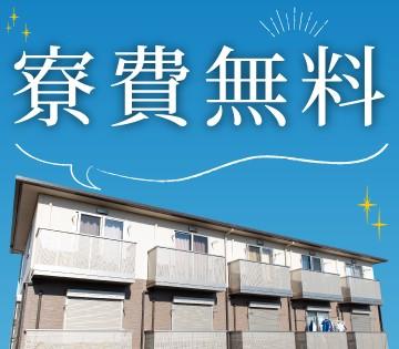 【上尾市】時給1400円◆日払い可◆寮費無料!未経験OK◆大型車...