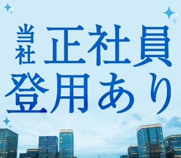 日研トータルソーシング株式会社/【大崎市】時給1100円◆週払い可◆未経験OK!寮完備◆アルミ製品のピッキング・包装