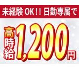 カンタン作業で高時給1200円!