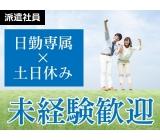 株式会社日本ケイテムのアルバイト情報