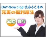 アウトソーシング グループのアルバイト情報