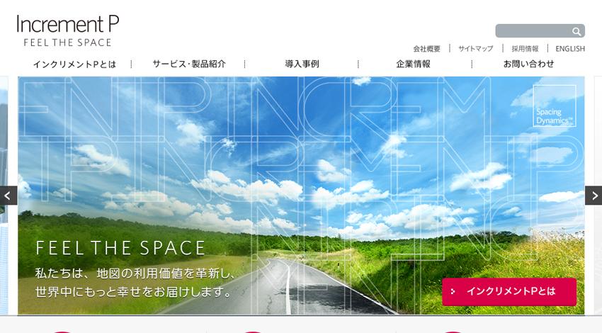 インクリメントP、自動運転支援地図の開発に着手 過疎・高齢化地域での自動運転利用を視野に金沢大学と共同プロジェクト