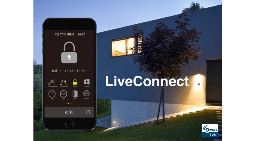 きびだんご、IoT無線規格「Z-Wave」採用の自宅見守りIoTキット「LIVE CONNECT」プロジェクトを開始