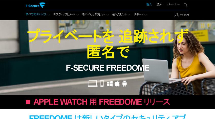エフセキュア、Apple Watchユーザのプライバシー保護を簡単に