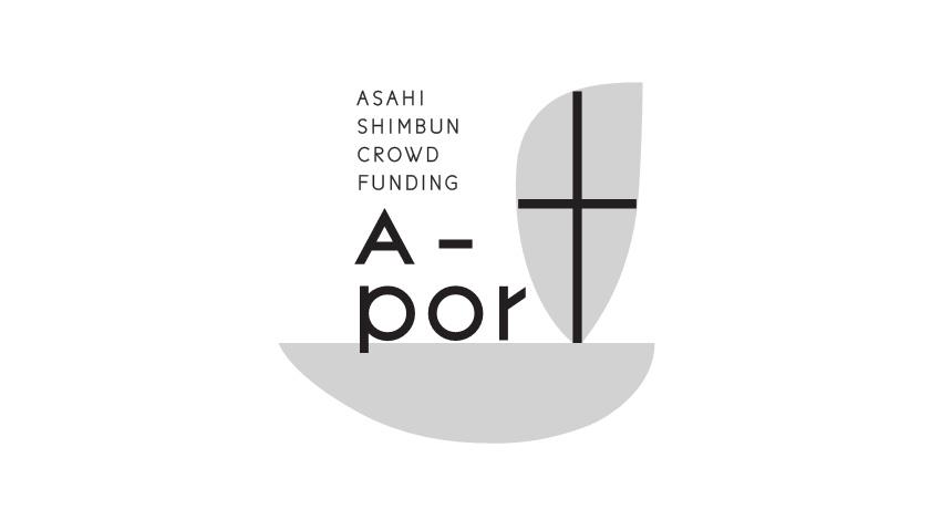 朝日新聞社、クラウドファンディングサイト「A-port」をリニューアル