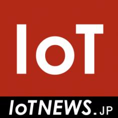 IoTニュース:IoT  NEWS