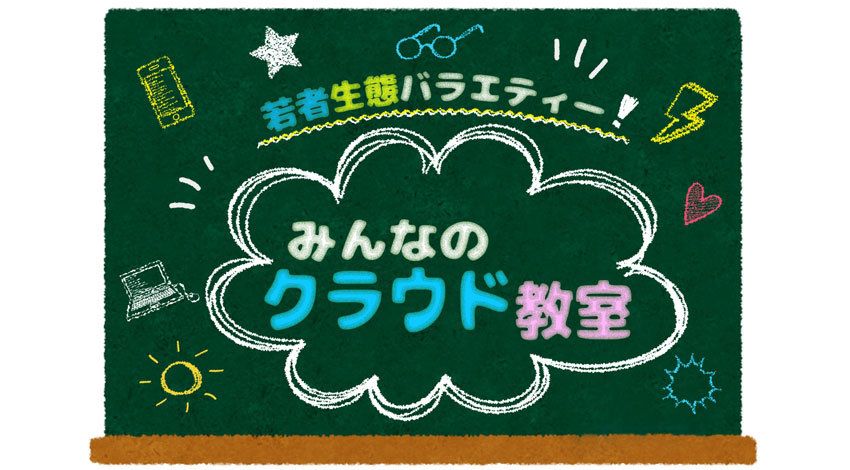 cloudpack、国内クラウドサービスの利用促進を目指す新しい取り組みをスタート Web動画番組「みんなのクラウド教室」無料配信開始